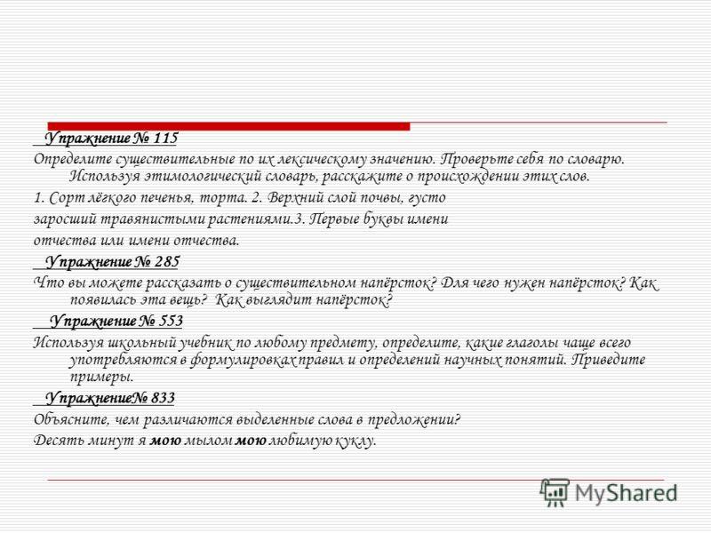 Упражнение 115 Определите существительные по их лексическому значению. Проверьте себя по словарю. Используя этимологический словарь, расскажите о происхождении этих слов. 1. Сорт лёгкого печенья, торта. 2. Верхний слой почвы, густо заросший травянист