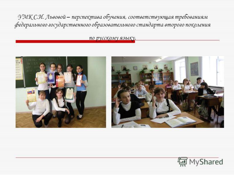 УМК С.И. Львовой – перспектива обучения, соответствующая требованиям федерального государственного образовательного стандарта второго поколения по русскому языку.