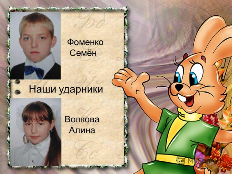 Наши ударники Фоменко Семён Волкова Алина