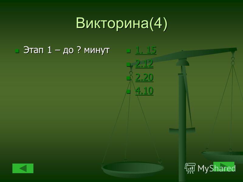 Викторина(3) Внешнее облучение - … Внешнее облучение - … 1. Бетта 1. Бетта 2. Гамма 2. Гамма 3.Альфа 4.Альфа-жёсткое