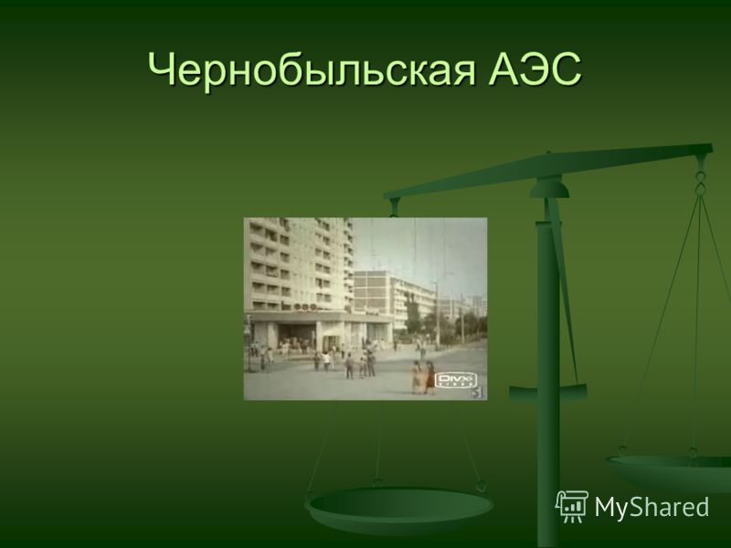 Чернобыльская АЭС Жуткие отголоски прошлого Жуткие отголоски прошлого