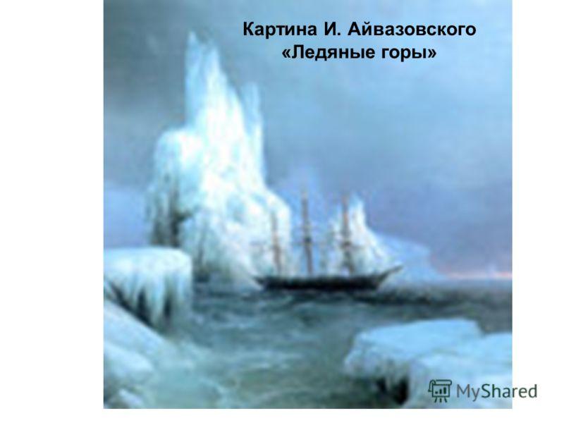 Картина И. Айвазовского «Ледяные горы»