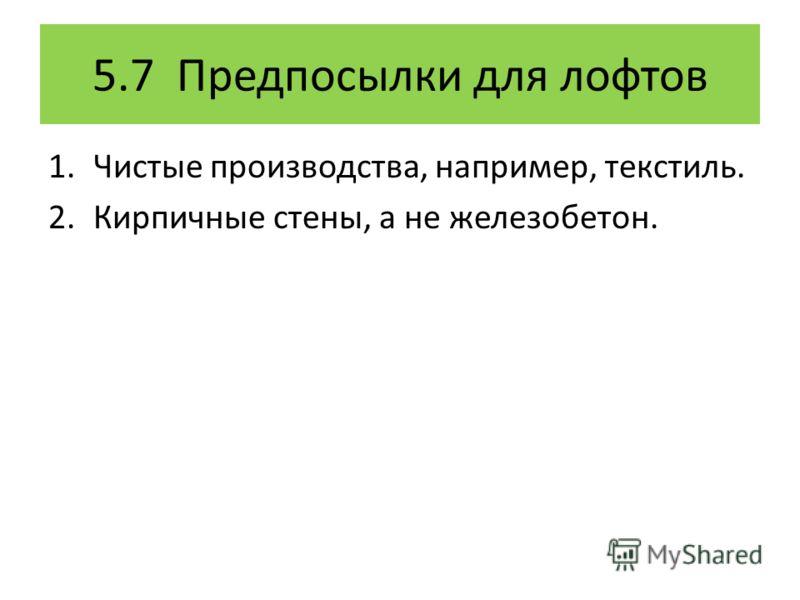 5.7 Предпосылки для лофтов 1.Чистые производства, например, текстиль. 2.Кирпичные стены, а не железобетон.