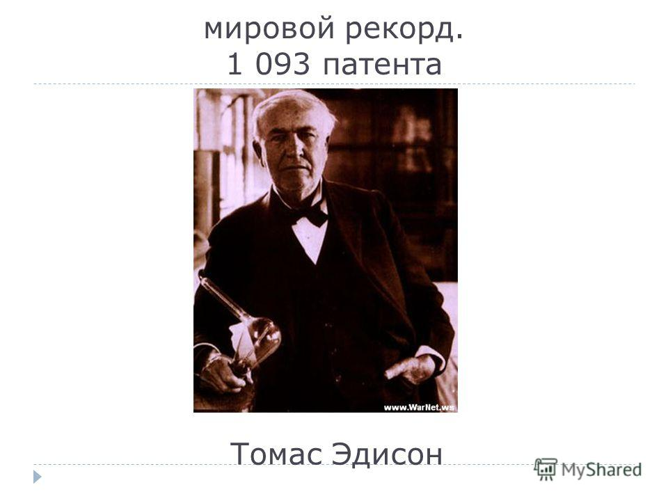 мировой рекорд. 1 093 патента Томас Эдисон