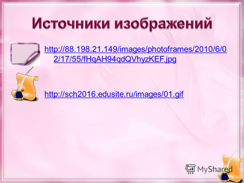 http://88.198.21.149/images/photoframes/2010/6/0 2/17/55/fHqAH94qdQVhyzKEF.jpg http://sch2016.edusite.ru/images/01.gif
