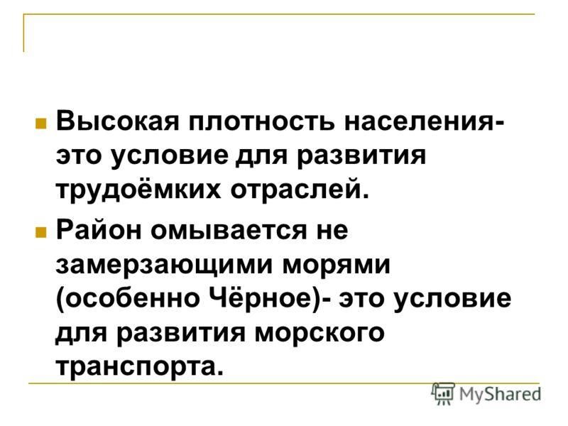 Предпосылки для развития хозяйства на Северном Кавказе: Имеется топливо: уголь, нефть, газ, значит может развиваться топливно- энергетический комплекс, а еще руды цветных металлов. Благоприятные условия для развития сельского хозяйства: плодородные п