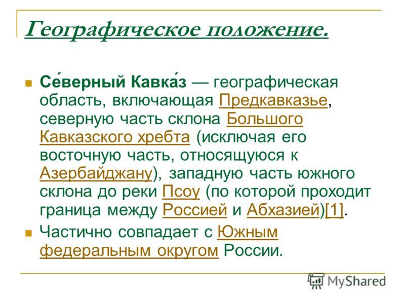 Северный Кавказ.