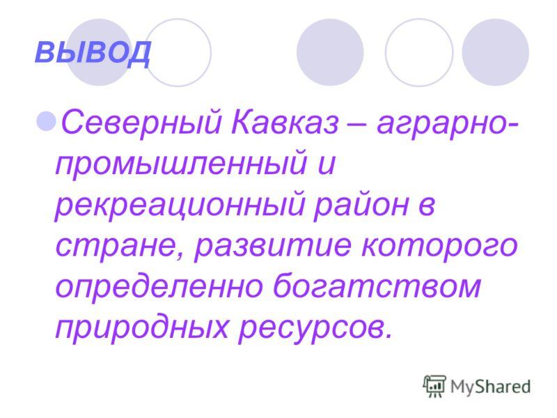 Проблемы Северного Кавказа: ВОДНАЯ ПРОБЛЕМА. ЭКОЛОГИЧЕСКАЯ ПРОБЛЕМА. ПОЛИТИЧЕСКАЯ ПРОБЛЕМА.
