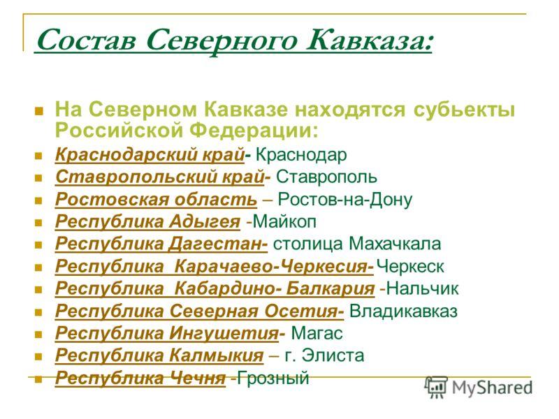 Географическое положение. Се́верный Кавка́з географическая область, включающая Предкавказье, северную часть склона Большого Кавказского хребта (исключая его восточную часть, относящуюся к Азербайджану), западную часть южного склона до реки Псоу (по к