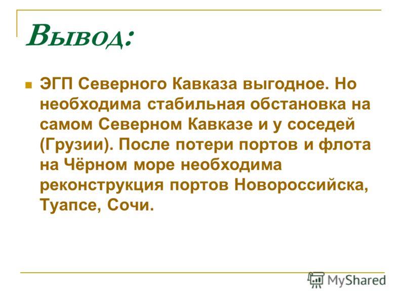 5.Транспортная сеть достаточно развита на равнинной части Северного Кавказа, а в горах железные дороги отсутствуют, только вдоль побережий проложены железные дороги Туапсе- Сочи- Сухуми.