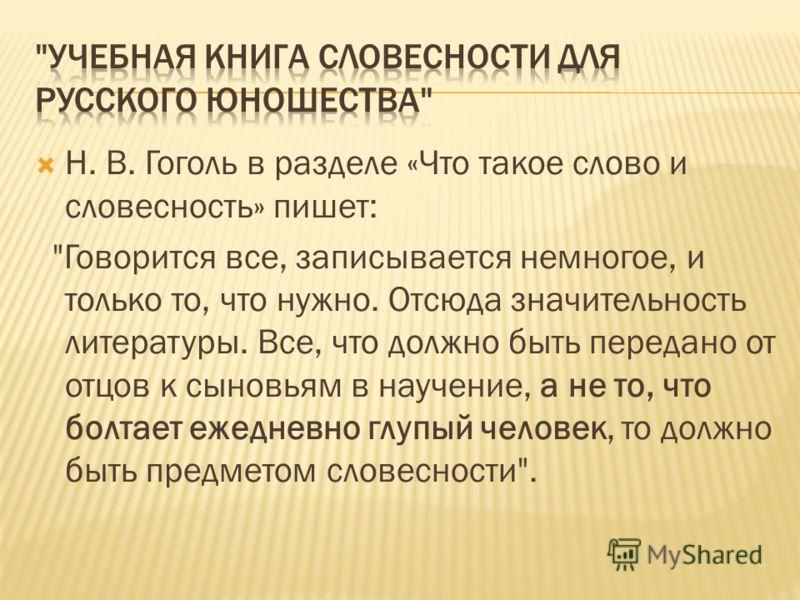 Н. В. Гоголь в разделе «Что такое слово и словесность» пишет: