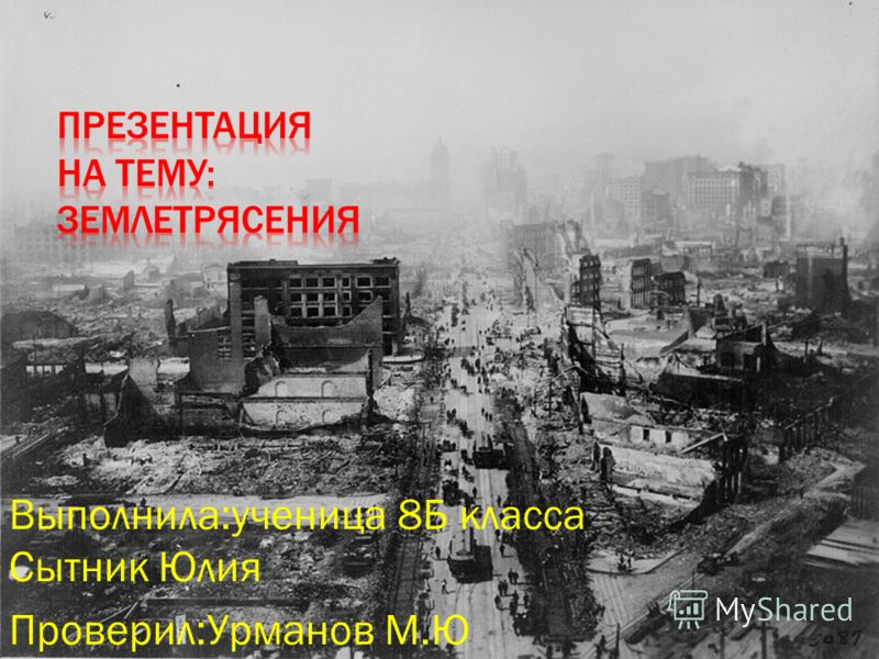 Выполнила:ученица 8Б класса Сытник Юлия Проверил:Урманов М.Ю