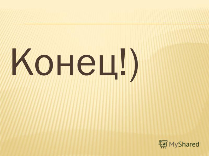 Конец!)