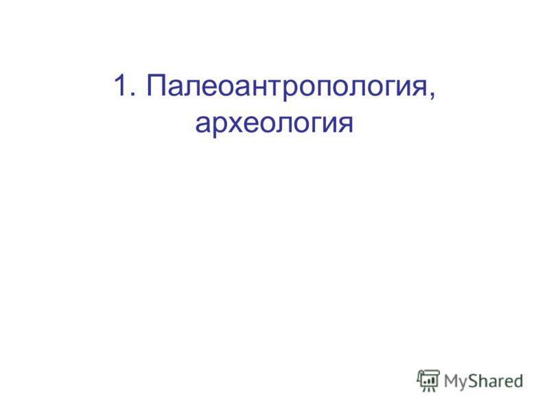 1. Палеоантропология, археология
