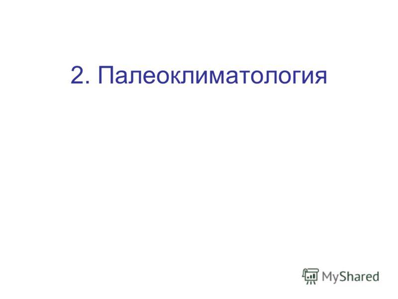 2. Палеоклиматология