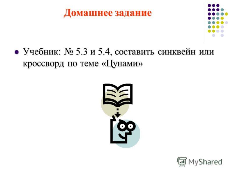 Домашнее задание Учебник: 5.3 и 5.4, составить синквейн или кроссворд по теме «Цунами» Учебник: 5.3 и 5.4, составить синквейн или кроссворд по теме «Цунами»