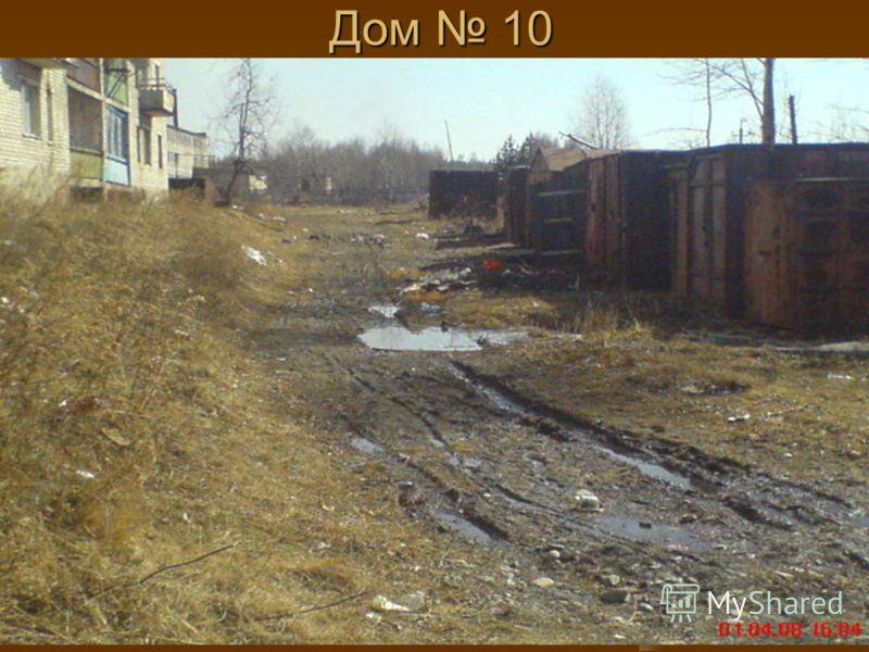 Дом 10 Дом 10