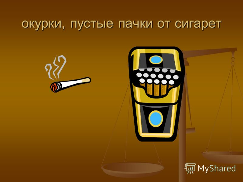 окурки, пустые пачки от сигарет