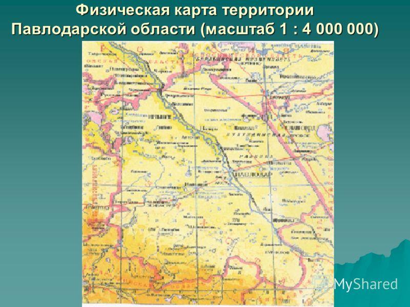 Физическая карта территории Павлодарской области (масштаб 1 : 4 000 000)