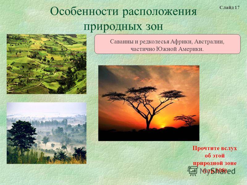 Особенности расположения природных зон Прочтите вслух об этой природной зоне (стр.108) Саванны и редколесья Африки, Австралии, частично Южной Америки. Слайд 17