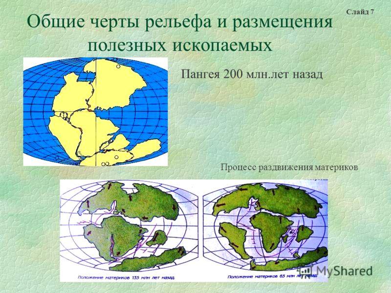 Общие черты рельефа и размещения полезных ископаемых Пангея 200 млн.лет назад Процесс раздвижения материков Слайд 7