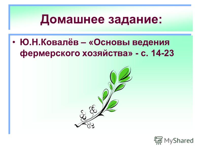 Домашнее задание: Ю.Н.Ковалёв – «Основы ведения фермерского хозяйства» - с. 14-23
