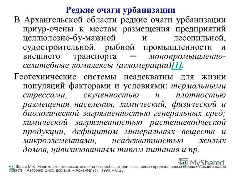 Редкие очаги урбанизации В Архангельской области редкие очаги урбанизации приур-очены к местам размещения предприятий целлюлозно-бу-мажной и лесопильной, судостроительной. рыбной промышленности и внешнего транспорта монопромышленно- селитебные компле