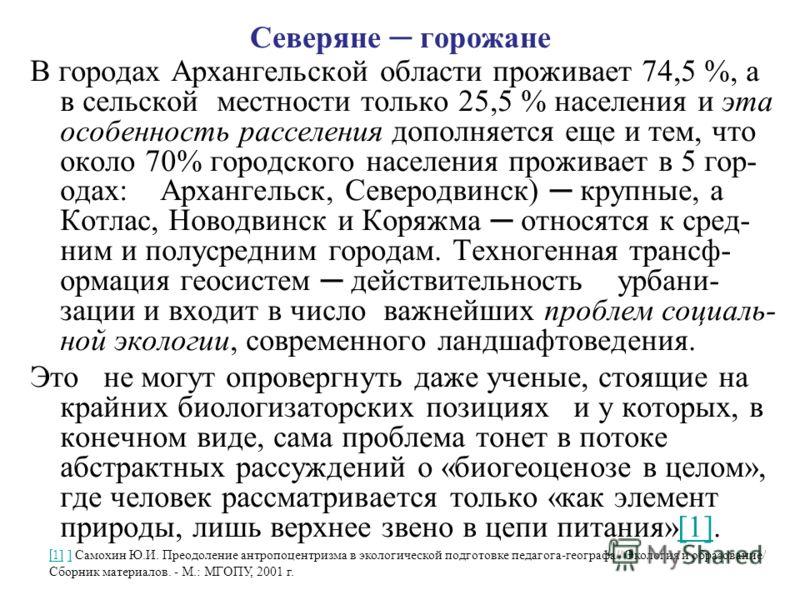 Северяне горожане В городах Архангельской области проживает 74,5 %, а в сельской местности только 25,5 % населения и эта особенность расселения дополняется еще и тем, что около 70% городского населения проживает в 5 гор- одах: Архангельск, Северодвин