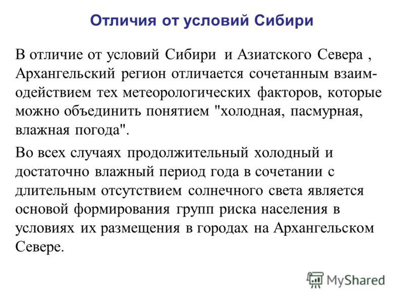 Отличия от условий Сибири В отличие от условий Сибири и Азиатского Севера, Архангельский регион отличается сочетанным взаим- одействием тех метеорологических факторов, которые можно объединить понятием