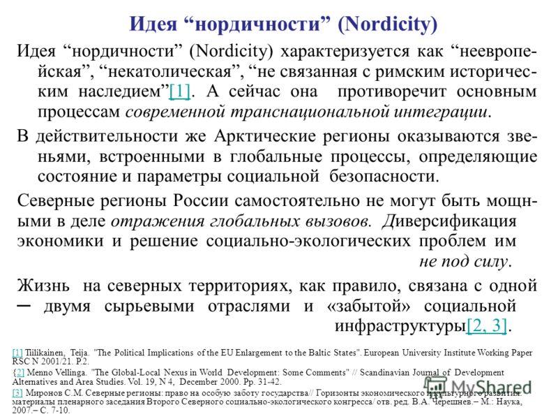 Идея нордичности (Nordicity) Идея нордичности (Nordicity) характеризуется как неевропе- йская, некатолическая, не связанная с римским историчес- ким наследием[1]. А сейчас она противоречит основным процессам современной транснациональной интеграции.[