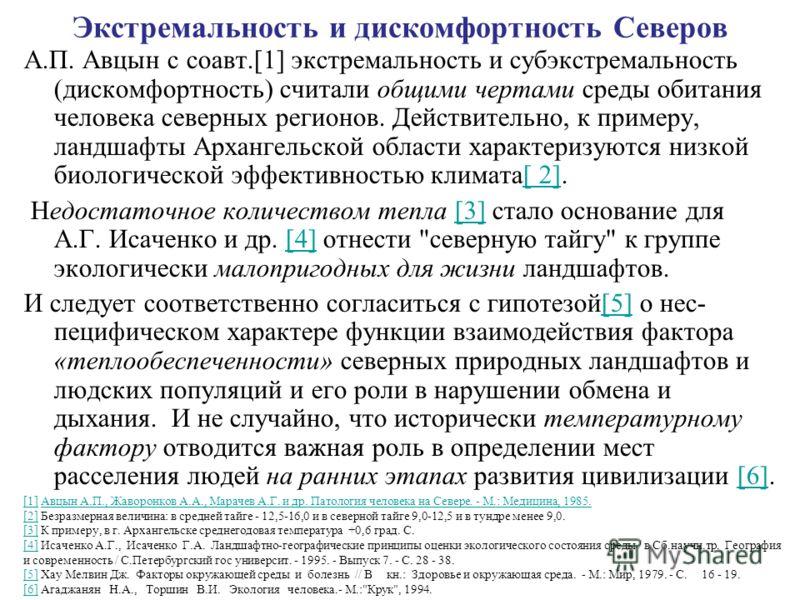 Экстремальность и дискомфортность Северов А.П. Авцын с соавт.[1] экстремальность и субэкстремальность (дискомфортность) считали общими чертами среды обитания человека северных регионов. Действительно, к примеру, ландшафты Архангельской области характ