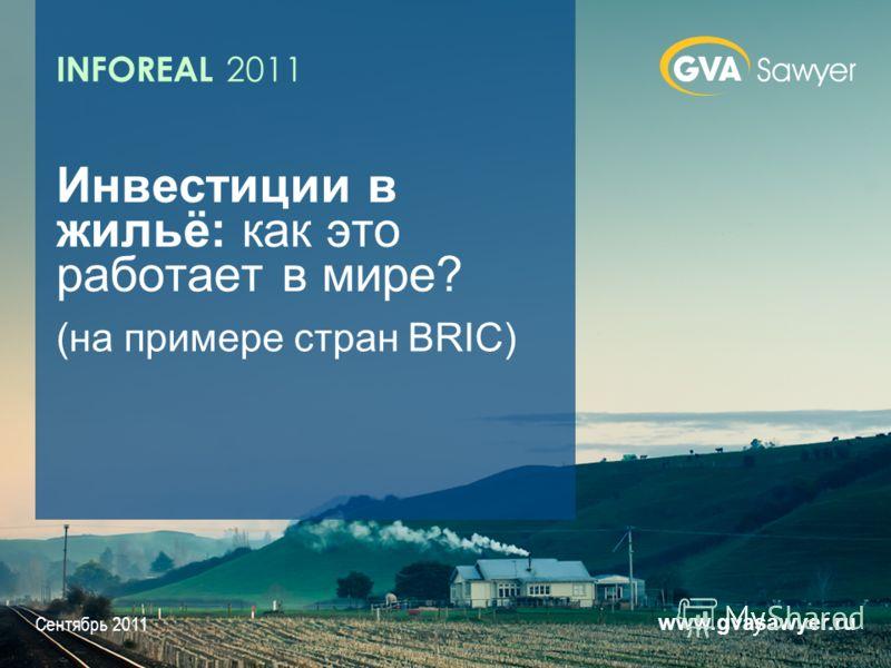 Сентябрь 2011 www.gvasawyer.ru Инвестиции в жильё: как это работает в мире? (на примере стран BRIC) INFOREAL 2011