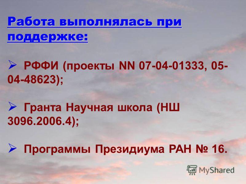 Работа выполнялась при поддержке: РФФИ (проекты NN 07-04-01333, 05- 04-48623); Гранта Научная школа (НШ 3096.2006.4); Программы Президиума РАН 16.