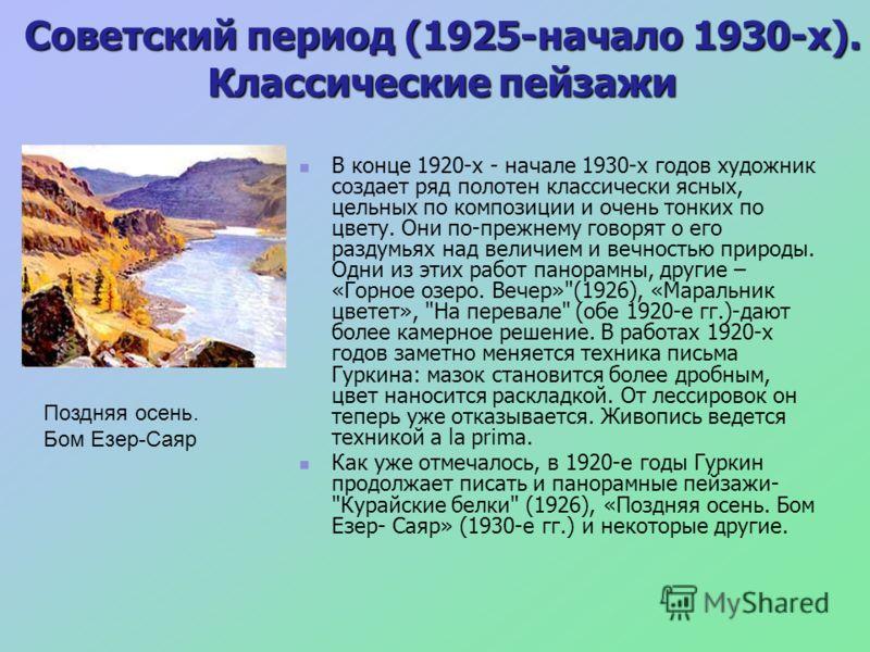 Советский период (1925-начало 1930-х). Классические пейзажи В конце 1920-х - начале 1930-х годов художник создает ряд полотен классически ясных, цельных по композиции и очень тонких по цвету. Они по-прежнему говорят о его раздумьях над величием и веч