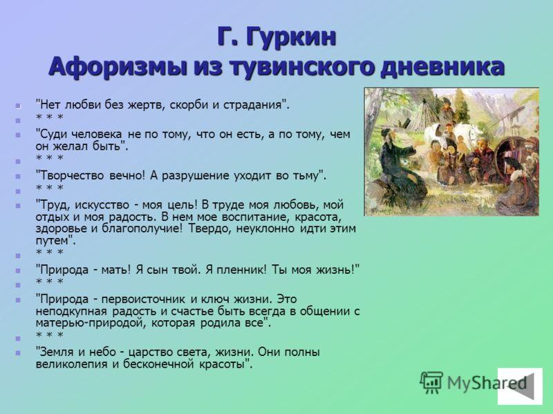 Г. Гуркин Афоризмы из тувинского дневника