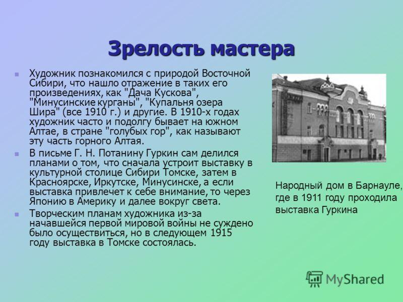 Зрелость мастера Художник познакомился с природой Восточной Сибири, что нашло отражение в таких его произведениях, как