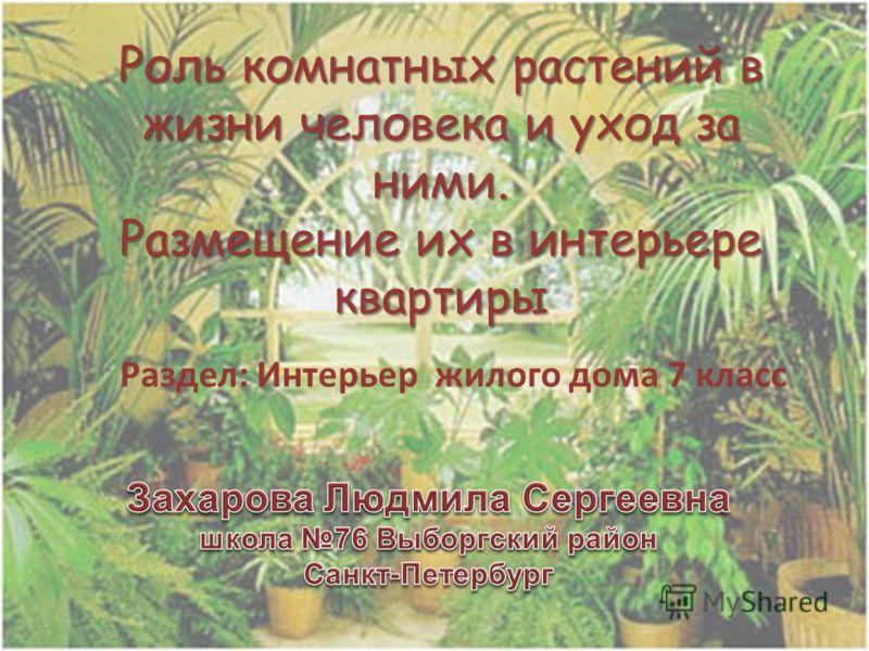 Роль комнатных растений в жизни человека и уход за ними. Размещение их в интерьере квартиры Раздел: Интерьер жилого дома 7 класс