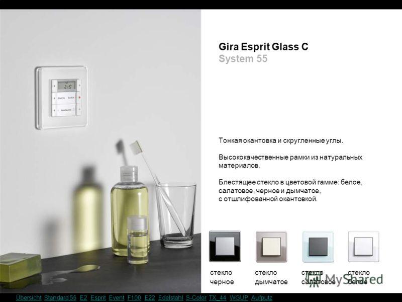 ÜbersichtÜbersicht Standard 55 E2 Esprit Event F100 E22 Edelstahl S-Color TX_44 WGUP AufputzStandard 55E2EspritEventF100E22EdelstahlS-ColorTX_44WGUPAufputz Gira Esprit Glass C System 55 Tонкая окантовка и скругленные углы. Высококачественные рамки из