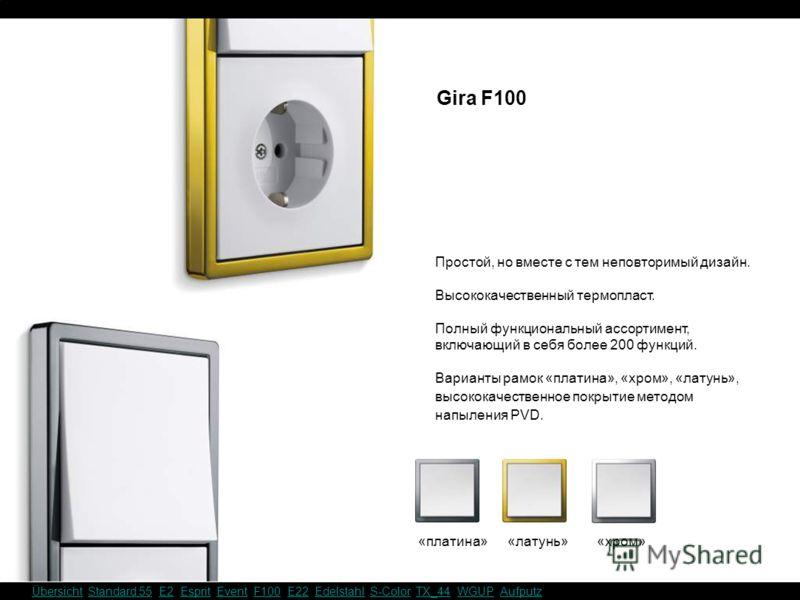 ÜbersichtÜbersicht Standard 55 E2 Esprit Event F100 E22 Edelstahl S-Color TX_44 WGUP AufputzStandard 55E2EspritEventF100E22EdelstahlS-ColorTX_44WGUPAufputz Gira F100 Простой, но вместе с тем неповторимый дизайн. Высококачественный термопласт. Полный
