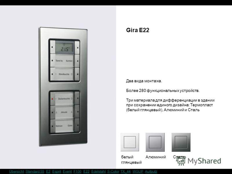 ÜbersichtÜbersicht Standard 55 E2 Esprit Event F100 E22 Edelstahl S-Color TX_44 WGUP AufputzStandard 55E2EspritEventF100E22EdelstahlS-ColorTX_44WGUPAufputz Gira E22 Два вида монтажа. Более 280 функциональных устройств. Три материала для дифференциаци
