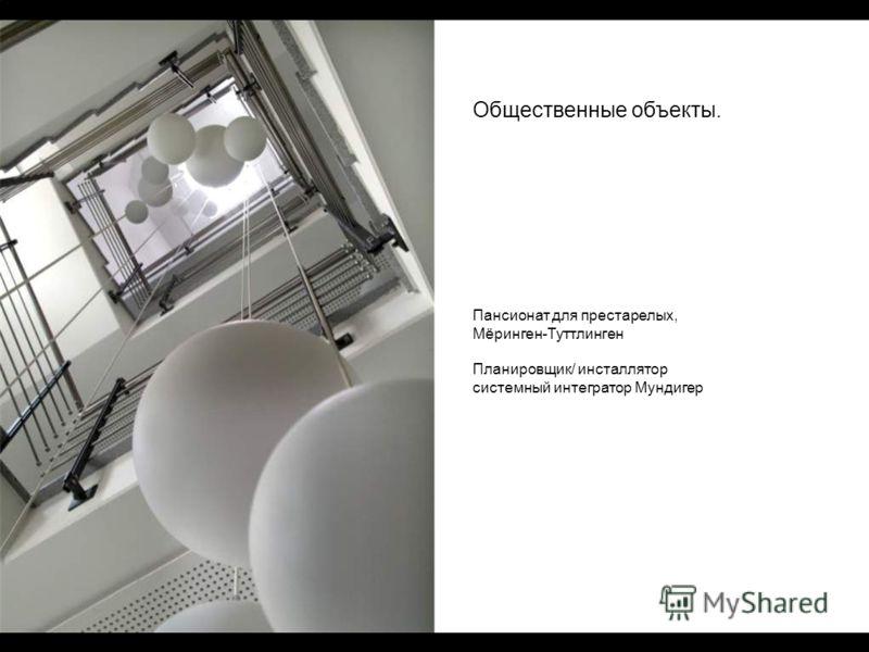 Общественные объекты. Пансионат для престарелых, Мёринген-Туттлинген Планировщик/ инсталлятор системный интегратор Мундигер