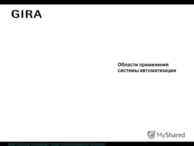 InhaltInhalt Einleitung Anwendungen Design Unternehmensportrait ReferenzenEinleitungAnwendungenDesignUnternehmensportraitReferenzen Области применения системы автоматизации