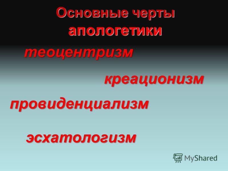Основные черты апологетики эсхатологизм провиденциализм креационизм теоцентризм