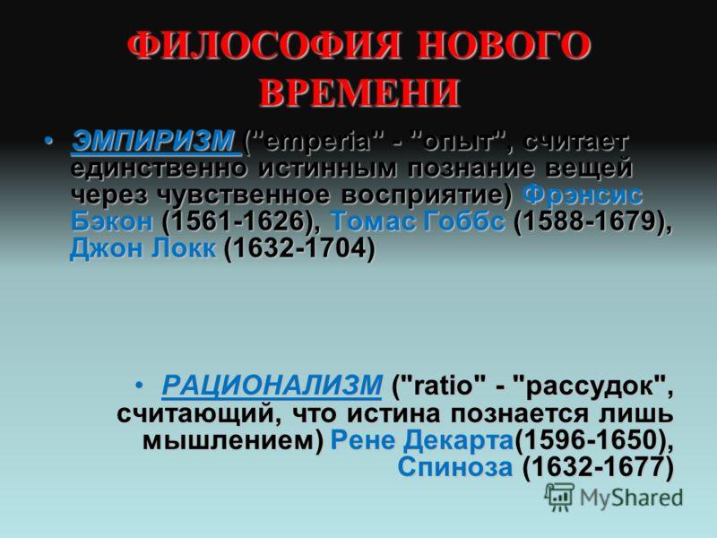 ФИЛОСОФИЯ НОВОГО ВРЕМЕНИ ЭМПИРИЗМ (
