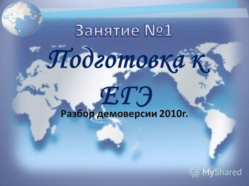 Подготовка к ЕГЭ Разбор демоверсии 2010г.
