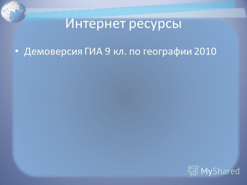 Интернет ресурсы Демоверсия ГИА 9 кл. по географии 2010
