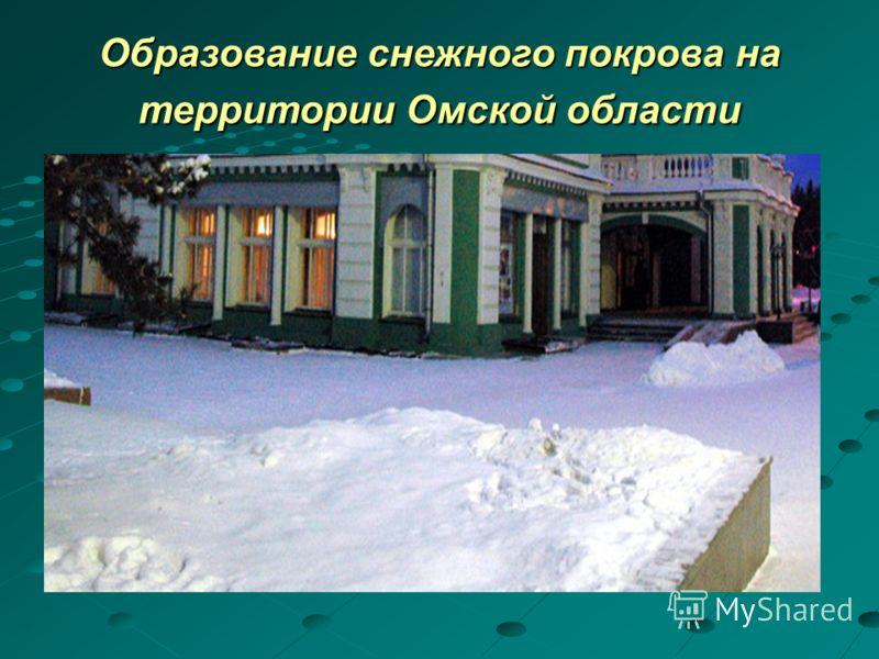 Образование снежного покрова на территории Омской области