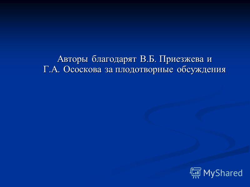Авторы благодарят В.Б. Приезжева и Г.А. Ососкова за плодотворные обсуждения