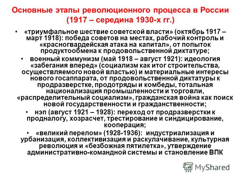 Основные этапы революционного процесса в России (1917 – середина 1930-х гг.) «триумфальное шествие советской власти» (октябрь 1917 – март 1918): победа советов на местах, рабочий контроль и «красногвардейская атака на капитал», от попыток продуктообм
