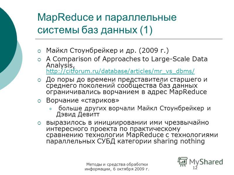 12 Методы и средства обработки информации, 6 октября 2009 г. MapReduce и параллельные системы баз данных (1) Майкл Стоунбрейкер и др. (2009 г.) A Comparison of Approaches to Large-Scale Data Analysis, http://citforum.ru/database/articles/mr_vs_dbms/
